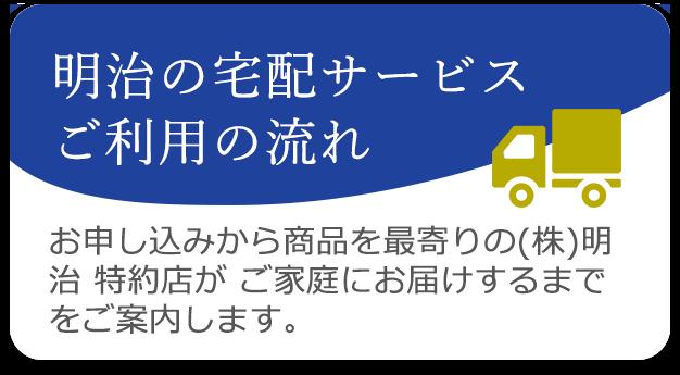 明治の宅配サービスご利用の流れ