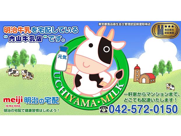 ㈲内山牛乳店